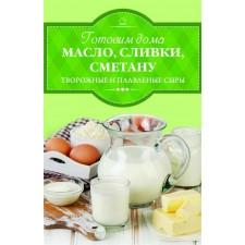 """Книга """"Готовим дома масло, сливки, сметану, творожные и плавленые сыры"""""""