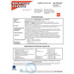 Сычужный фермент Clerici 50/50 500 г