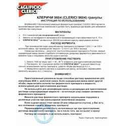 Сычужный фермент Clerici 96/04 10 г