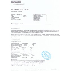 Сычужный фермент Hansen 500 мл