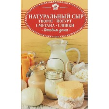 """Книга """"Натуральный сыр, творог, йогурт, сметана, сливки. Готовим дома"""""""